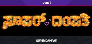 super-dampati-audition-registration-voot