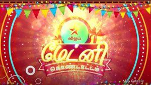 Vijay-Matinee-Kondattam-contest-2021