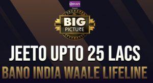 india-waale-lifeline